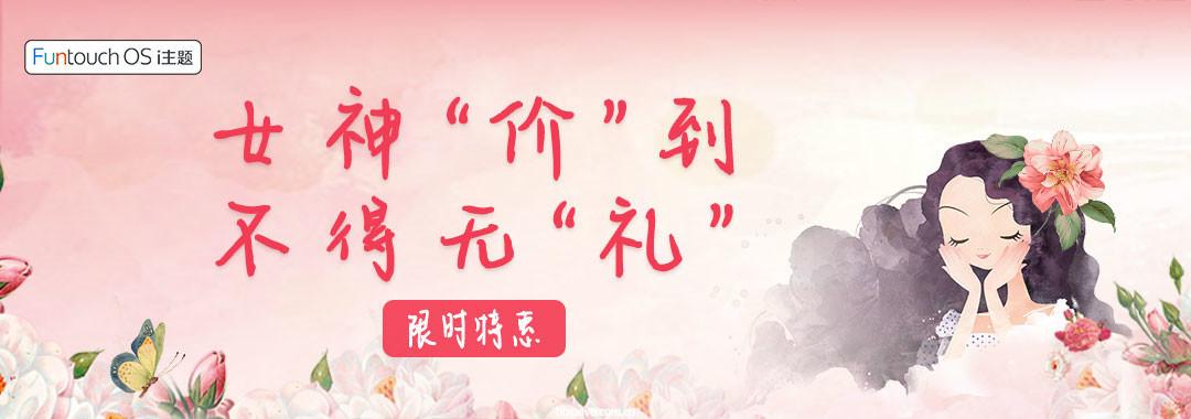 女生节字体有奖活动 1080x380.jpg