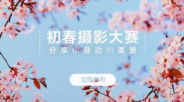 【名单公布】初春摄影大赛,分享你身边的美景