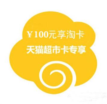 天猫超市享淘卡100元.jpg