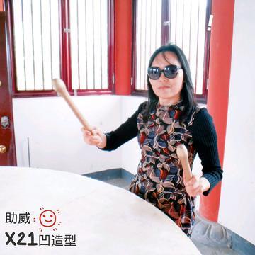 【为X21凹造型】我为X21擂大鼓
