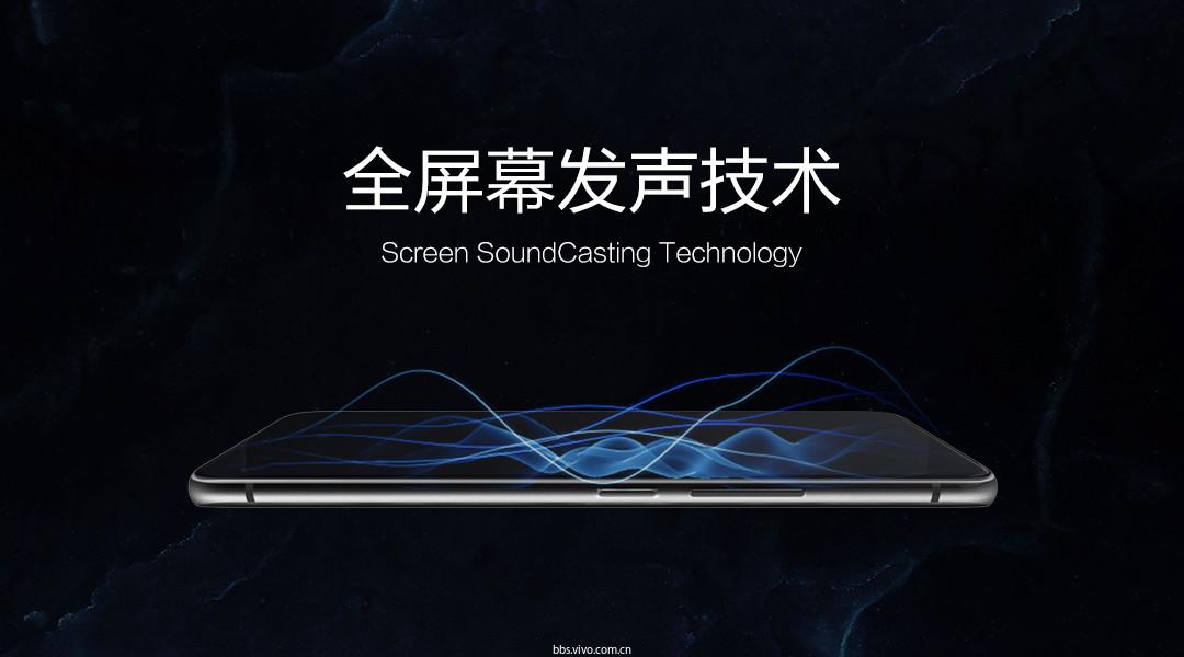 2全屏幕发声技术.jpg