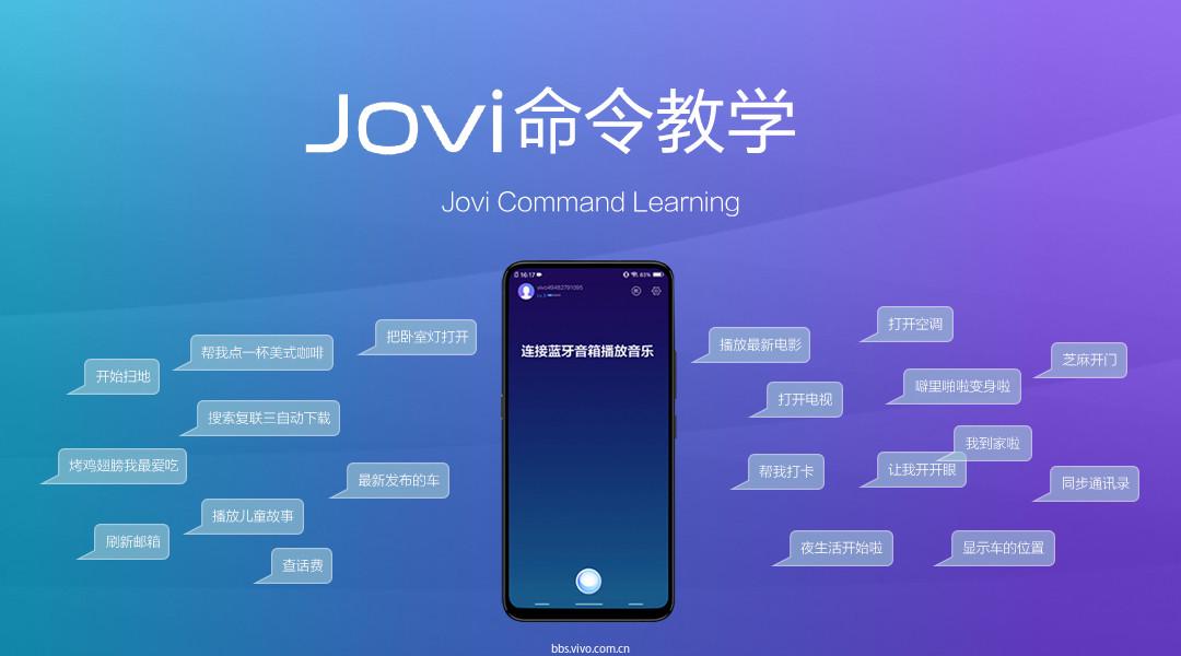 10Jovi 命令教学 Jovi广场.jpg