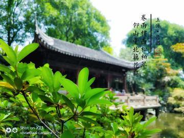 【X21样张】豫园·上