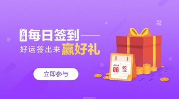 【开奖】六月签到赢好礼,好运签出来!