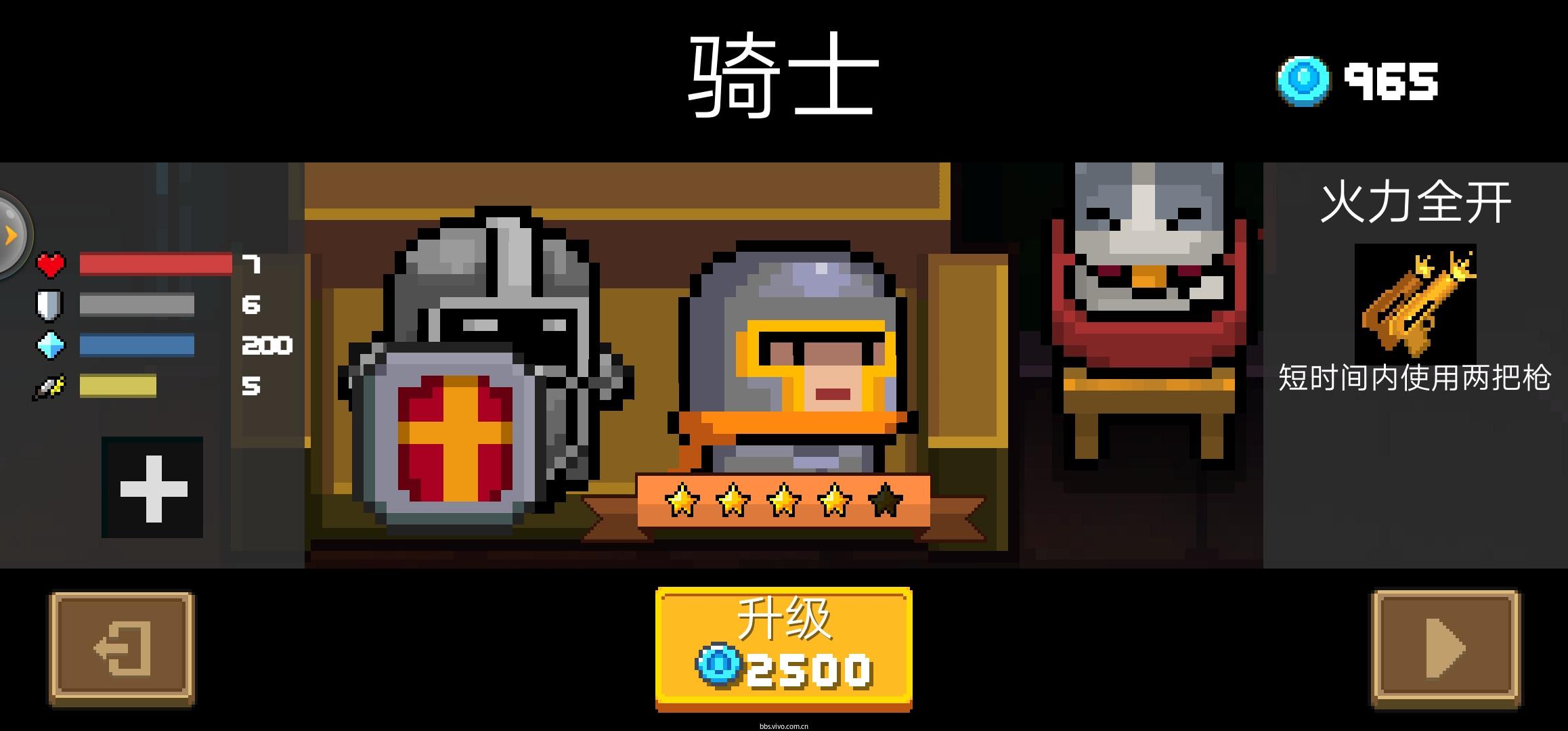 元气骑士02.jpg