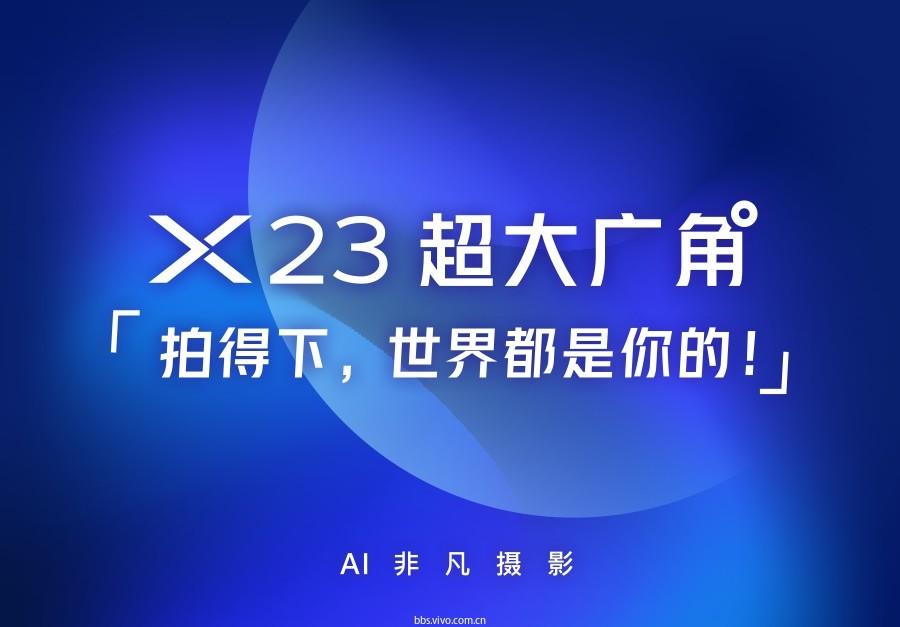 X23物料.jpg