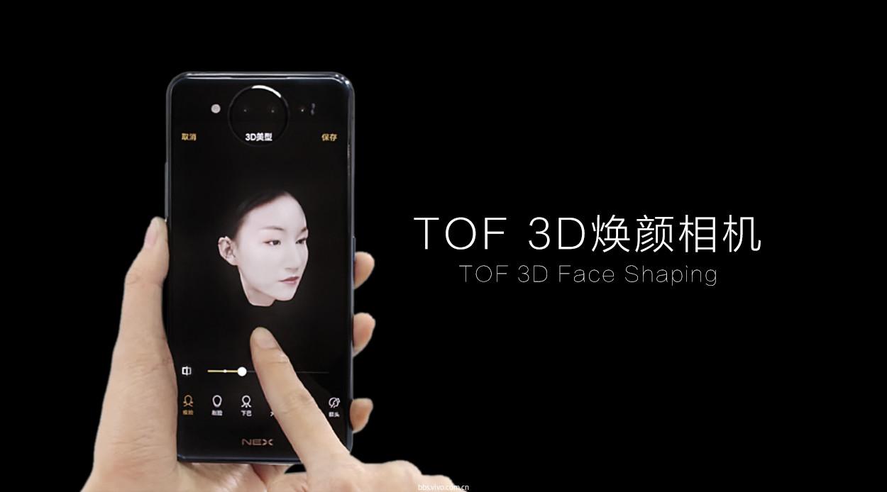 13.3d焕颜相机.jpg