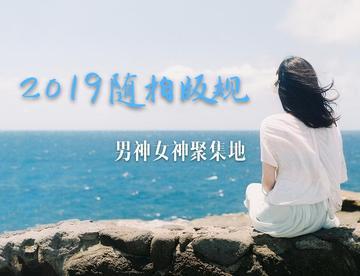 【发帖必看】2019V粉随拍版规