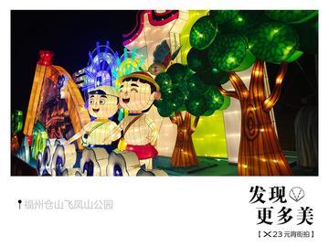 【X23】ins风的福州元宵节花灯街拍