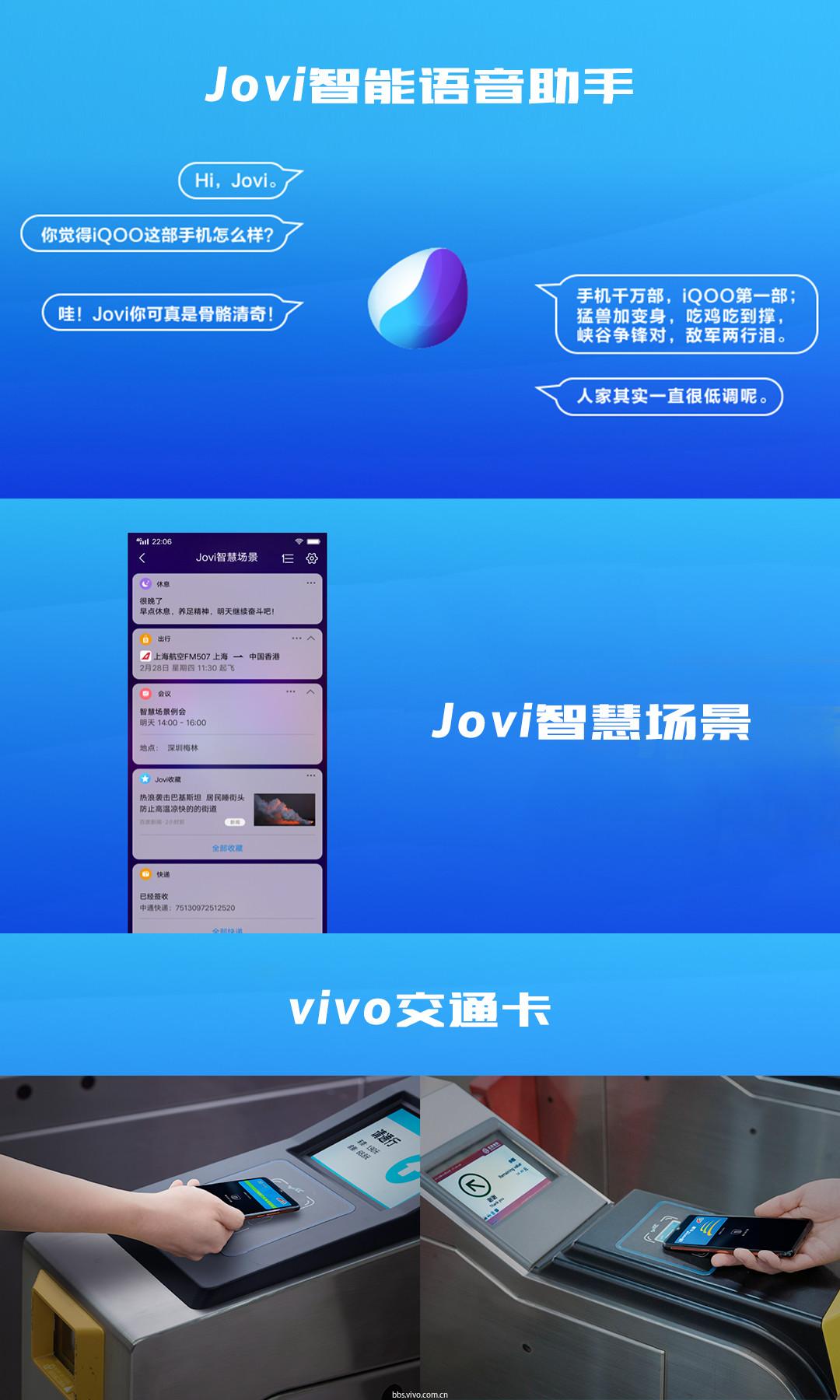 13 jovi智能语音助手 智能场景 交通卡.jpg