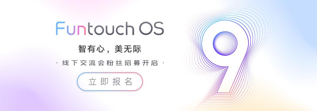 活活动|Funtouch OS 9线下交流会粉丝招募