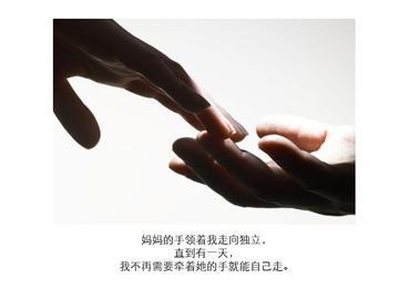 妈妈的手温暖你我,一起点亮许愿树祝她母亲节快乐