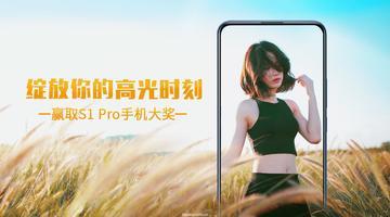 【结果公布】绽放你的 S1 Pro高光时刻,赢取手机!