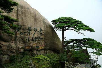 安徽黄山——一览众山小