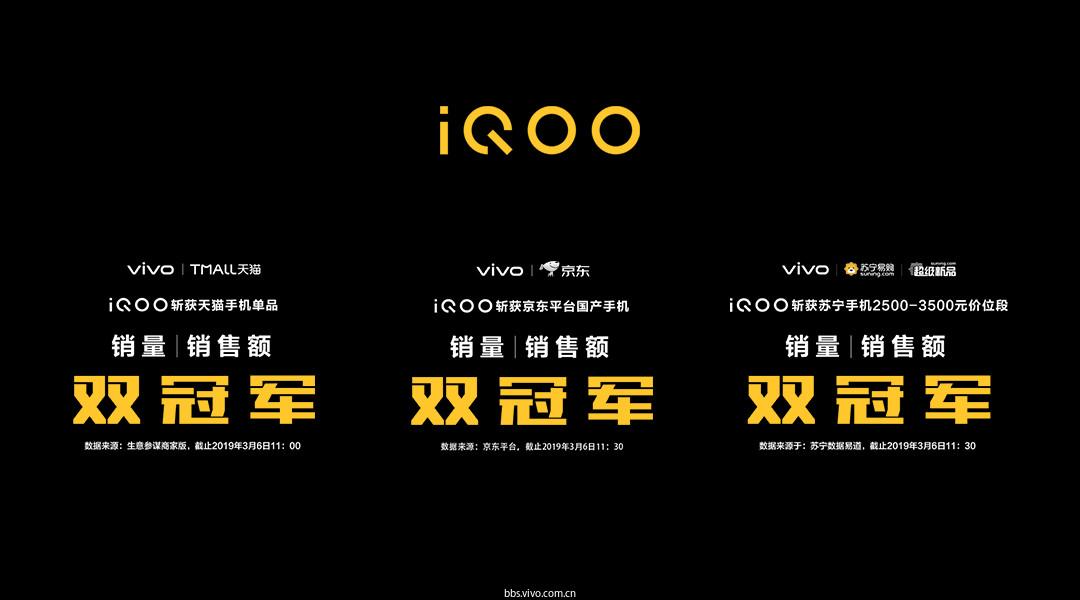 1.0-iQOO.jpg