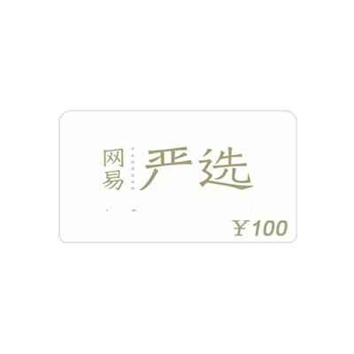 网易严选100元优惠券.png
