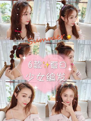 女生发型参考| 6个超上镜夏日少女感编发