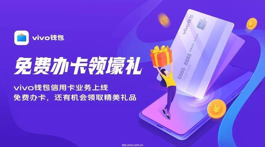 广发信用卡官网_vivo钱包信用卡中心福利攻略-品牌动态-vivo官网社区
