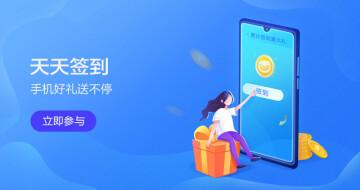 九月签到赢豪礼,NEX 3 手机大放送!