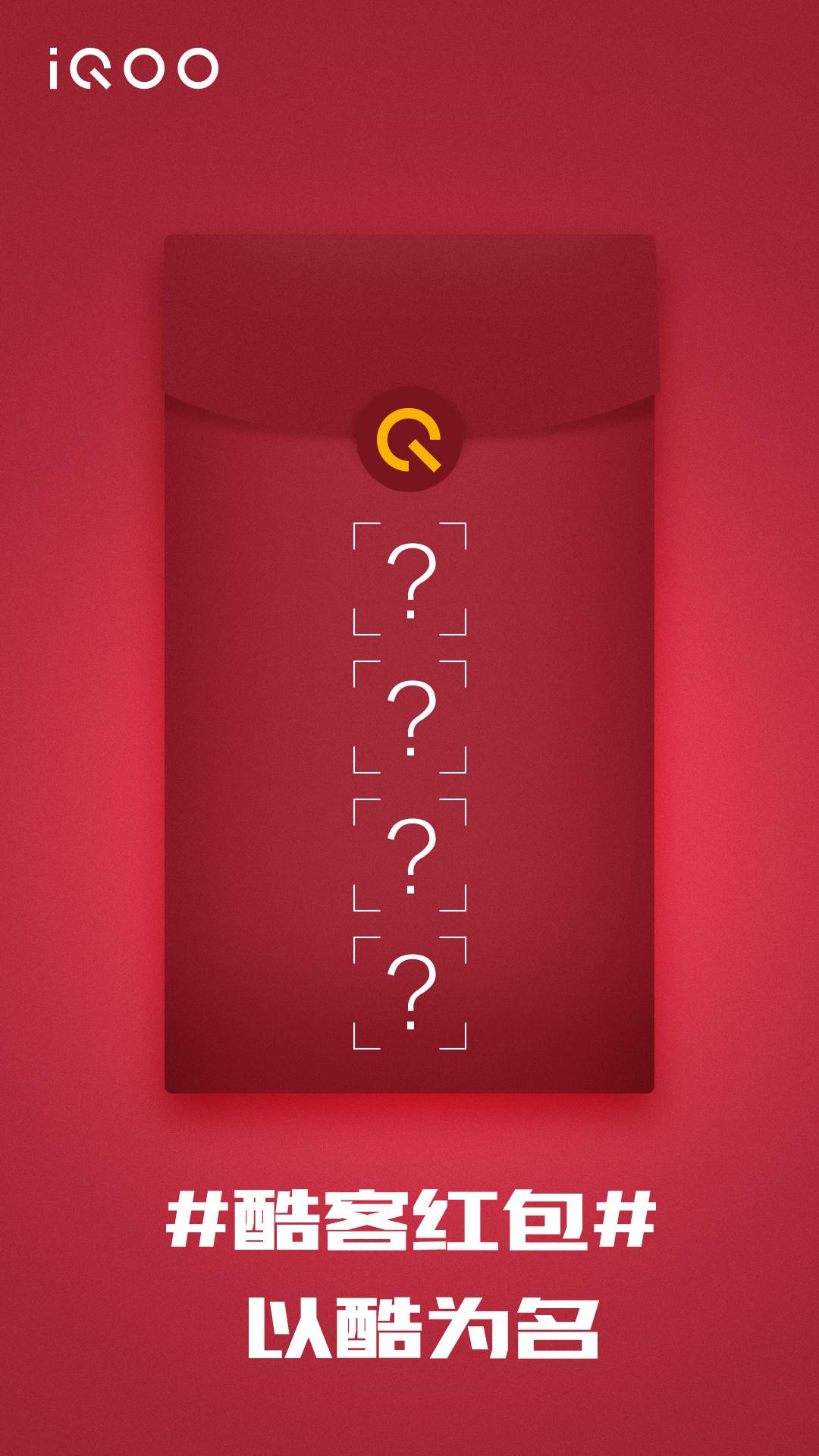 iQOO新春利是封-文案征集活动-1.jpg