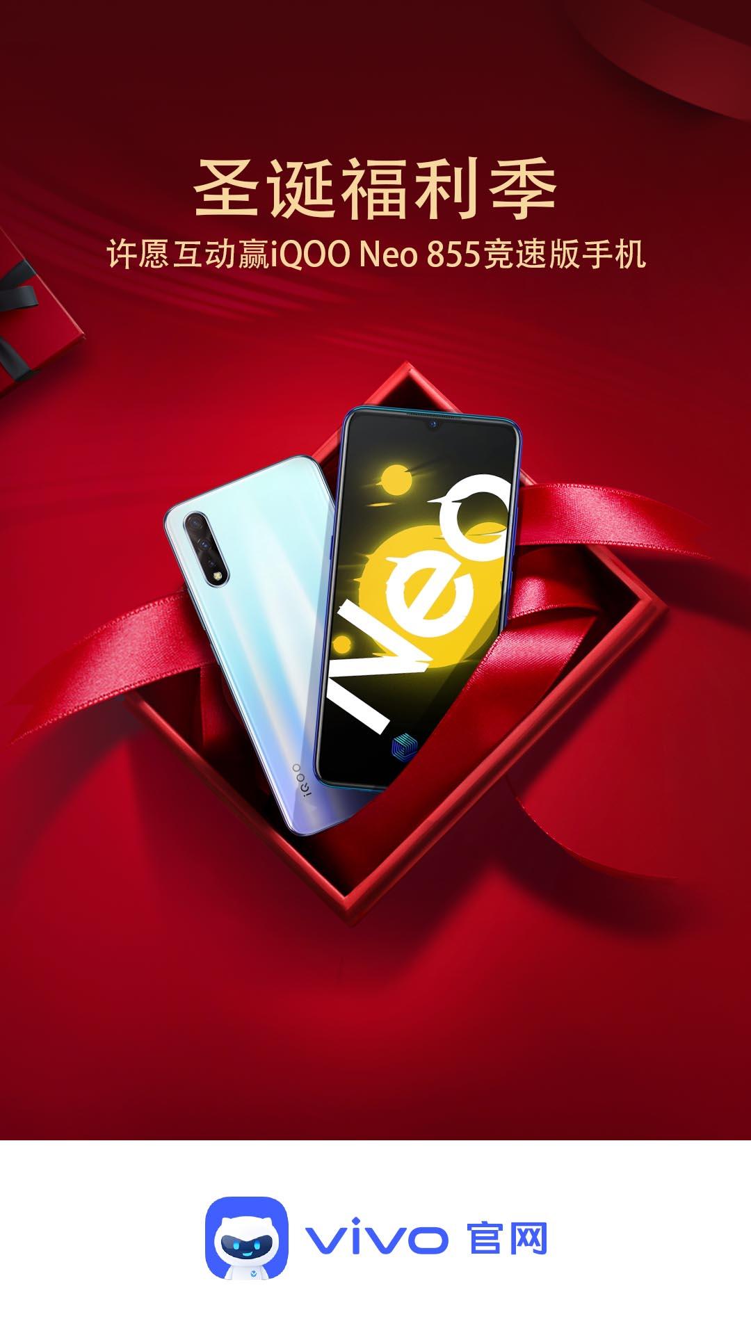 圣诞产品美图-iQOO 855 竞速版.jpg