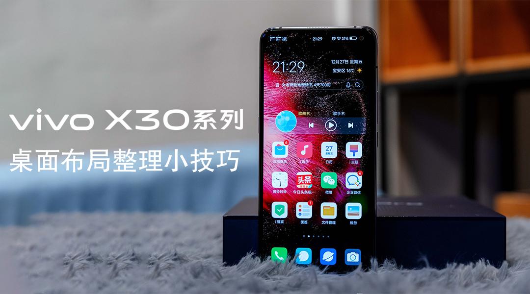 【玩机达人】vivo X30桌面布局整理小技巧.jpg