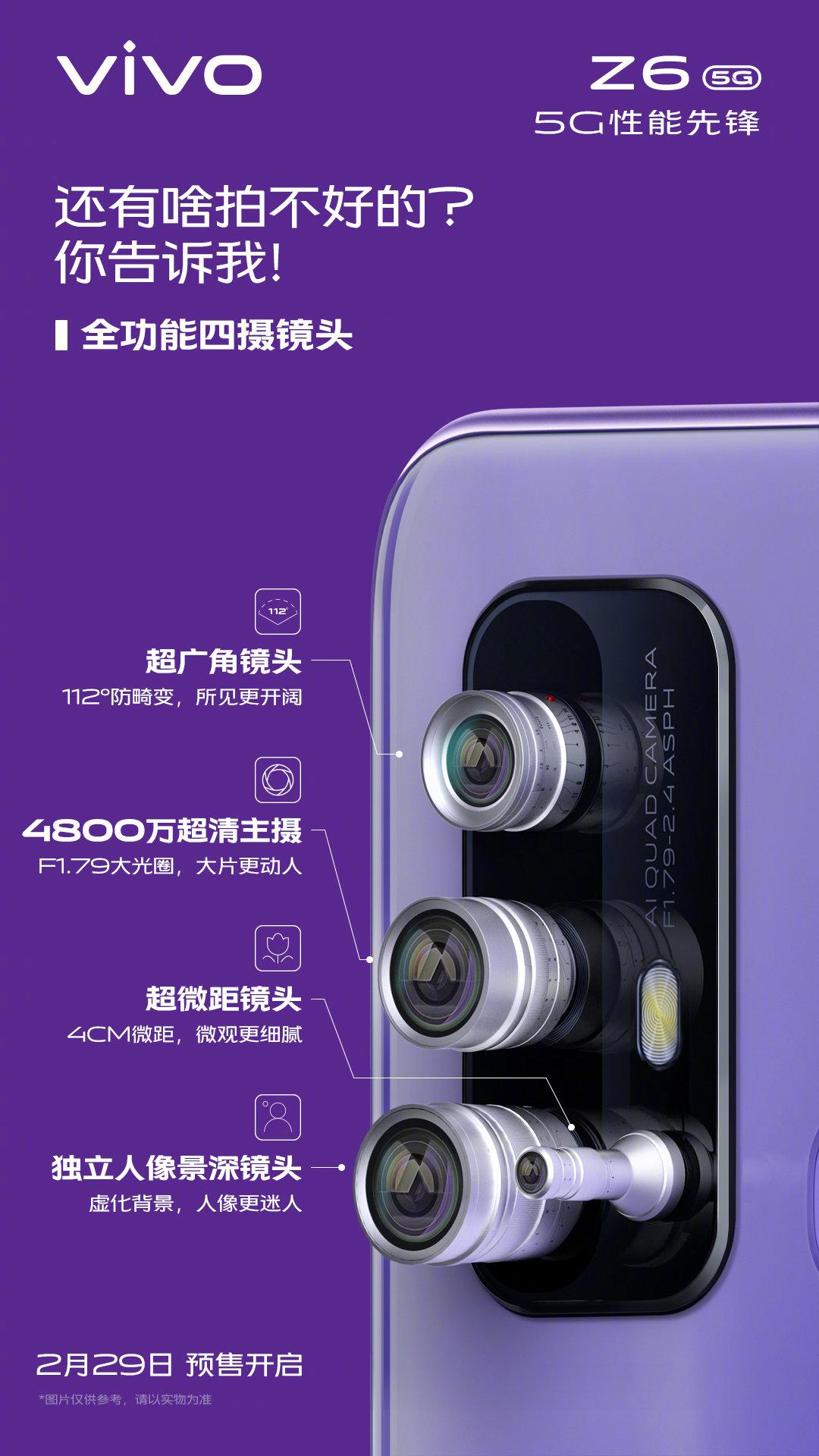 Z6摄像头.jpg