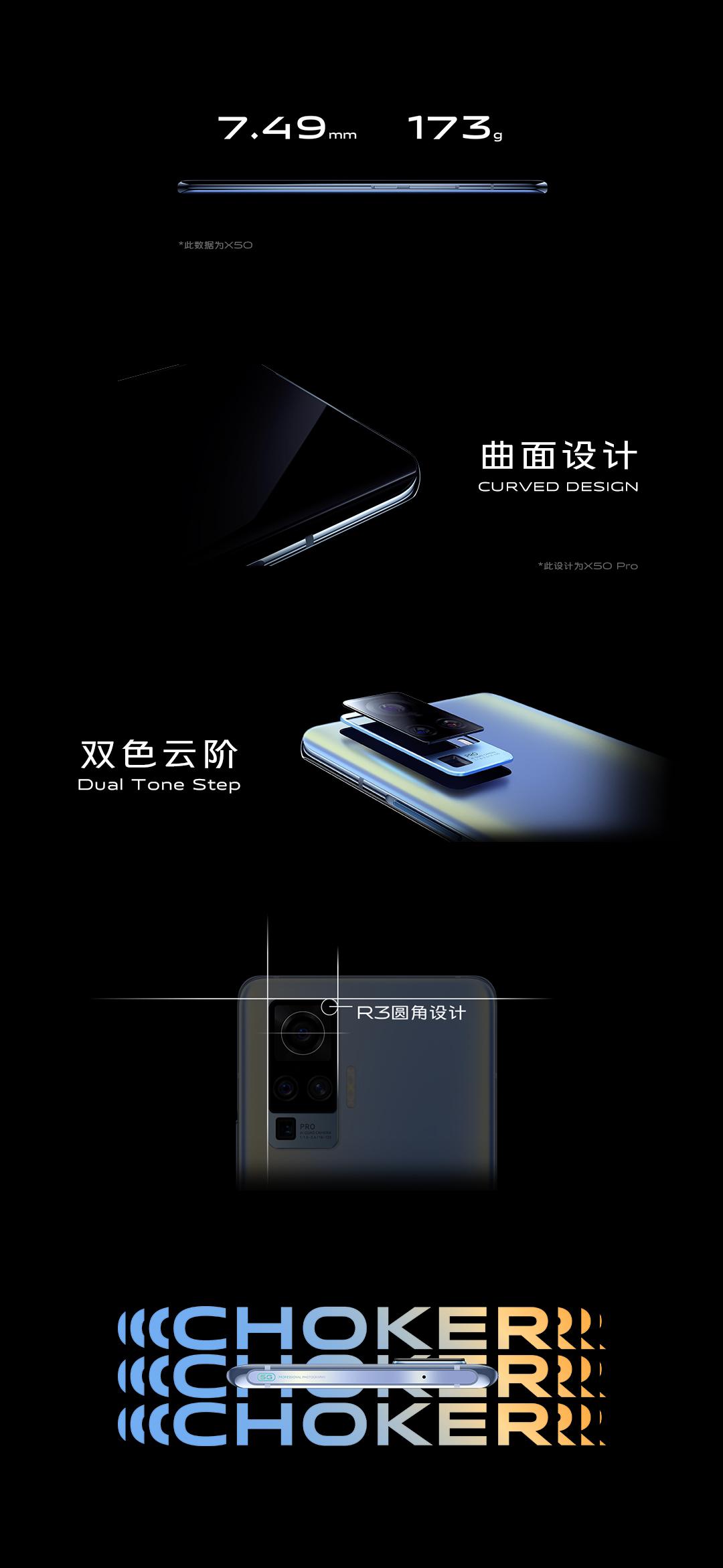 4、vivo最薄5G手机.jpg