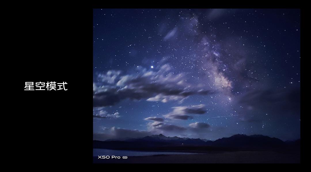 11、星空模式.jpg