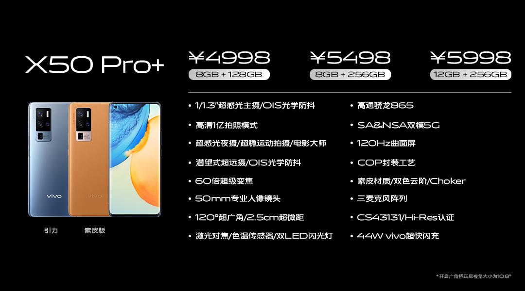 35、X50-pro+配置加价格.jpg