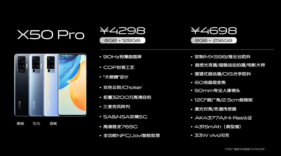 35、X50-pro配置加价格.jpg