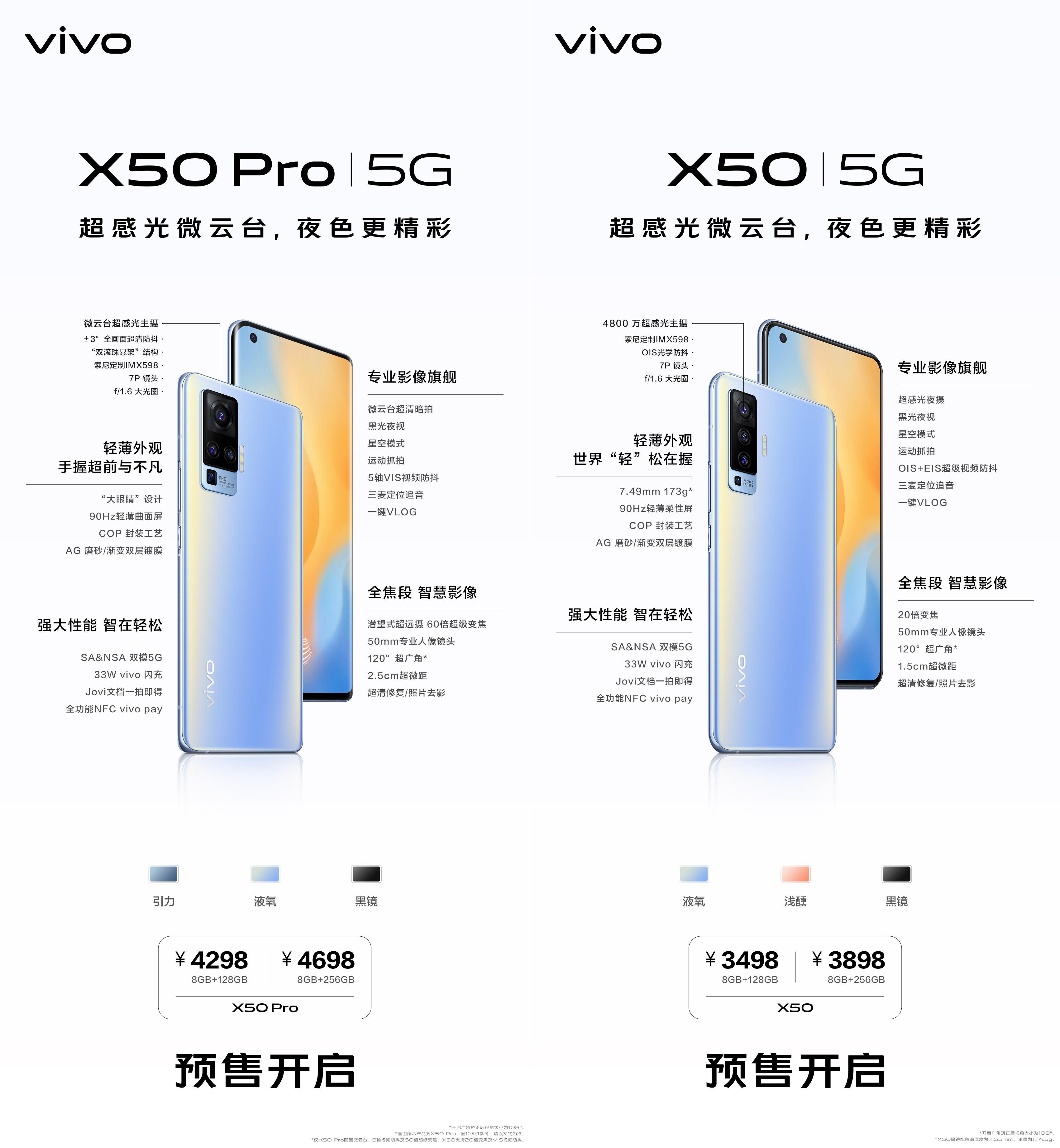 X50预售海报.jpg