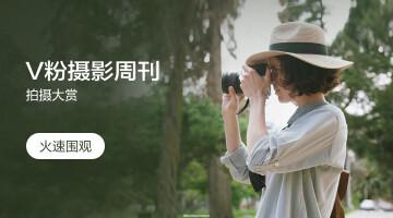 V粉摄影周刊第20期 |天空蔚然,微风刚好