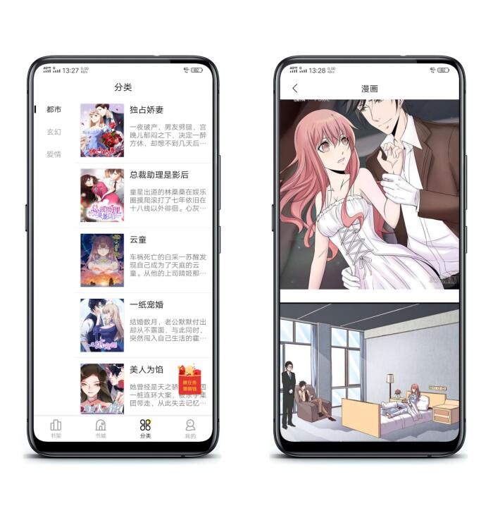 快漫画大全v1.6免费漫画资源随心看/简洁/清爽版