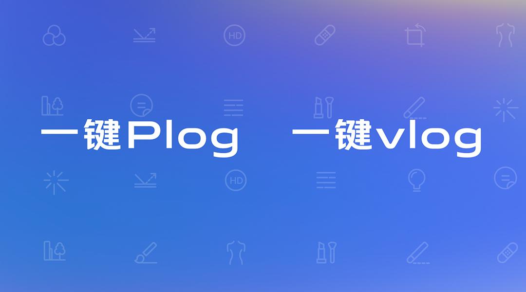 18、一键Plog-一键vlog功能.jpg