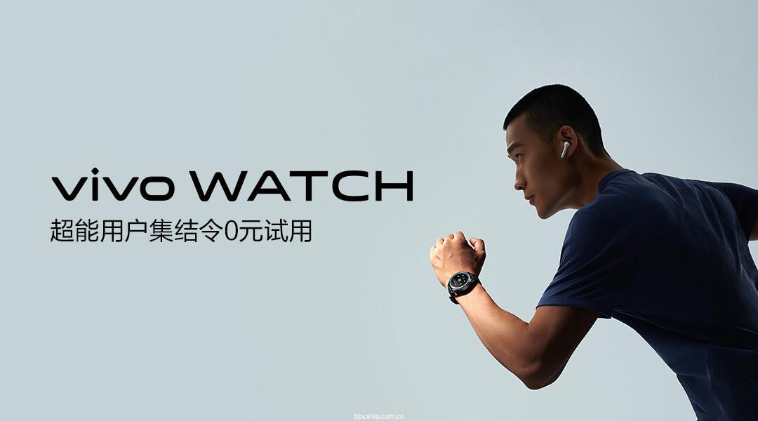 WATCH-超能用戶-1080x600-无按钮-居中版.jpg