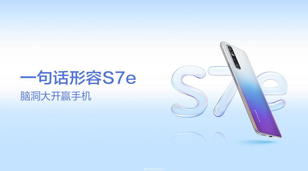 1080x600-一句话形容S7e(无button键).jpg