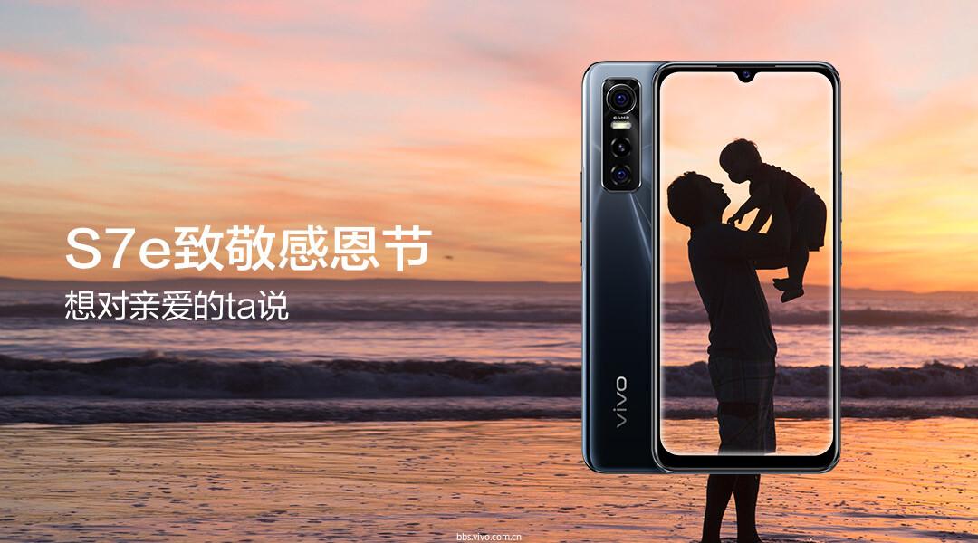 1080x600-S7e致敬感恩节(无button键).jpg