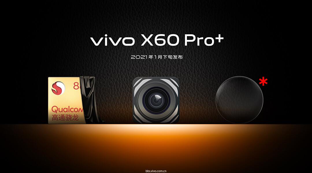30【敬请期待vivo-X60-Pro 】.jpg