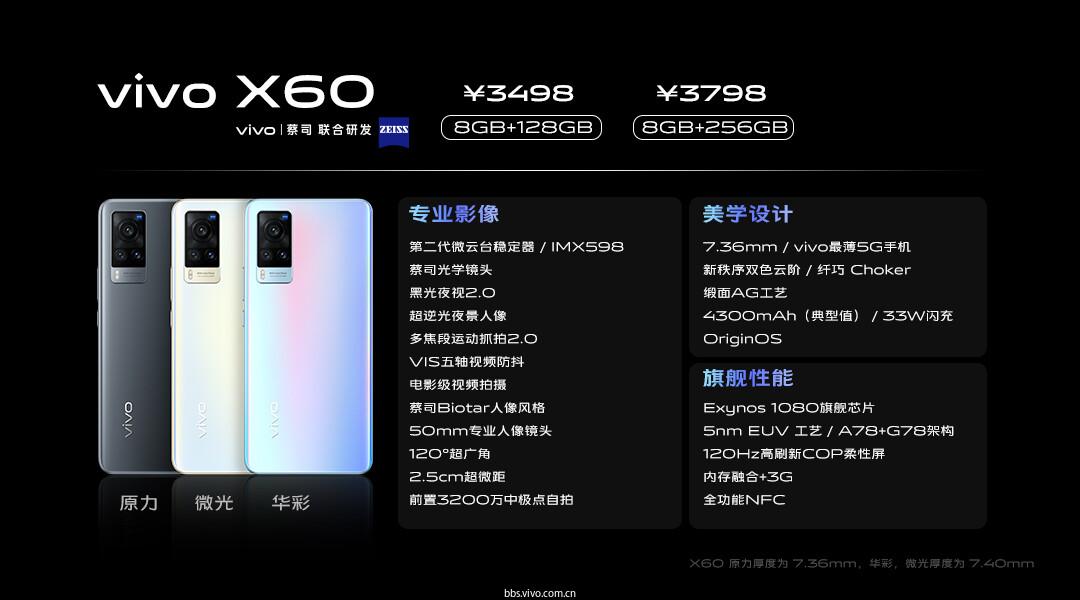 31【vivo X60系列售价】线下专供版.jpg