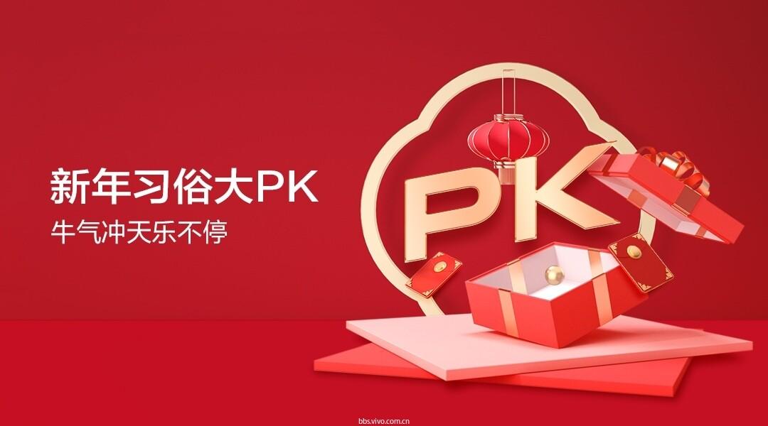 新年习俗大PK-1080x600-首页顶部2.5(无button键).jpg