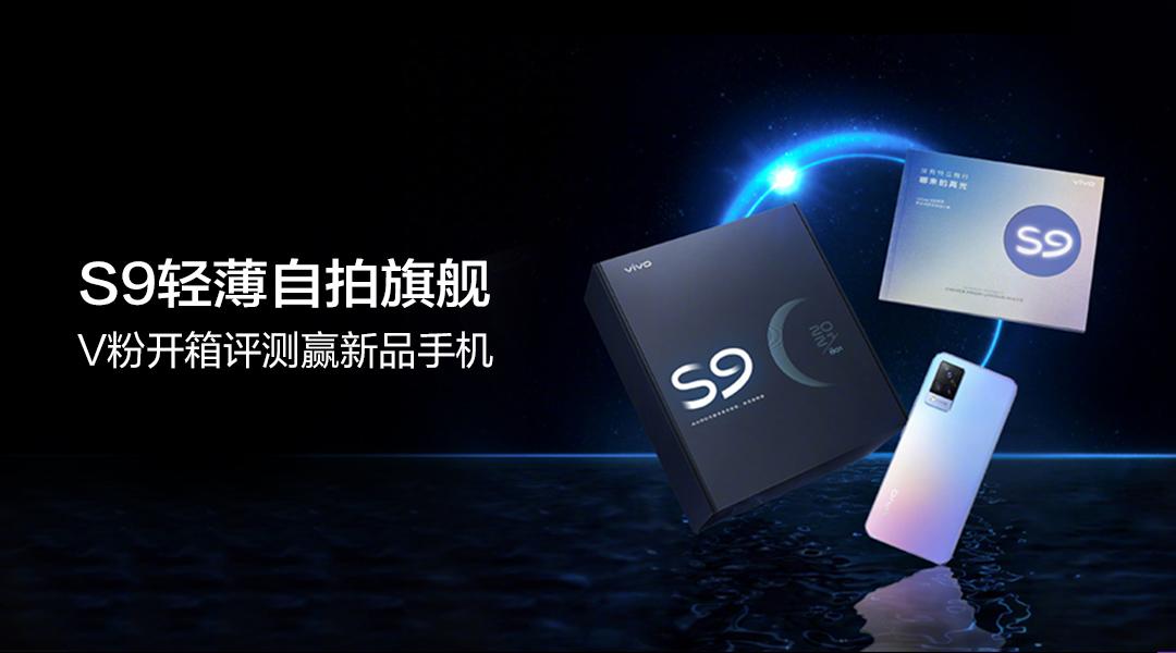 1080x600-S9晒单活动-无button.jpg