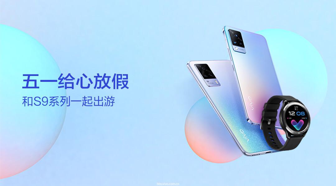 1080x600(不带按钮)-S9五一活动.jpg