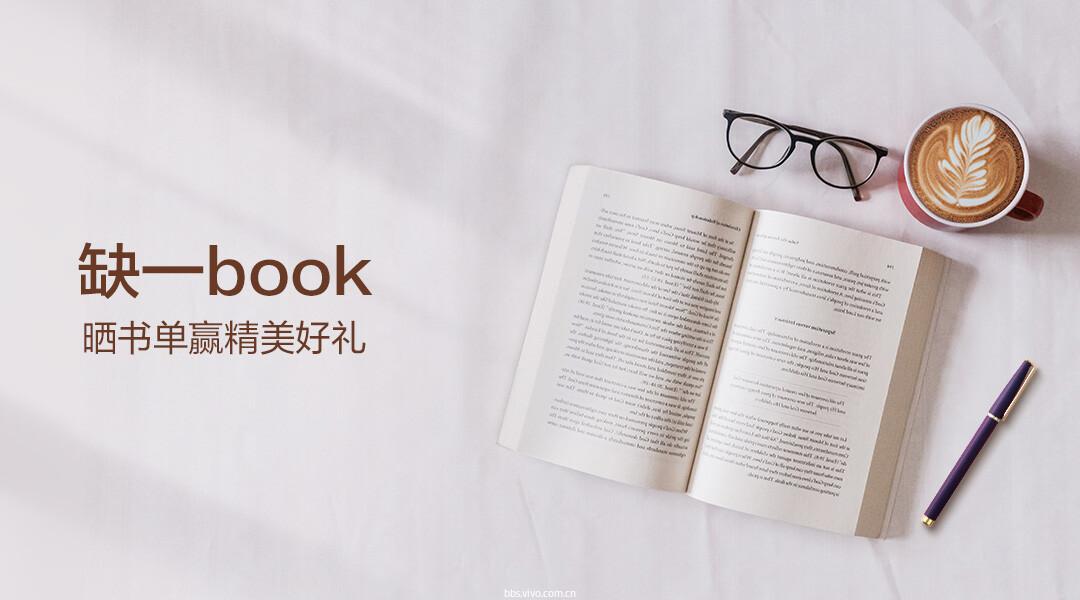 1080x600-缺一book(不带按钮).jpg