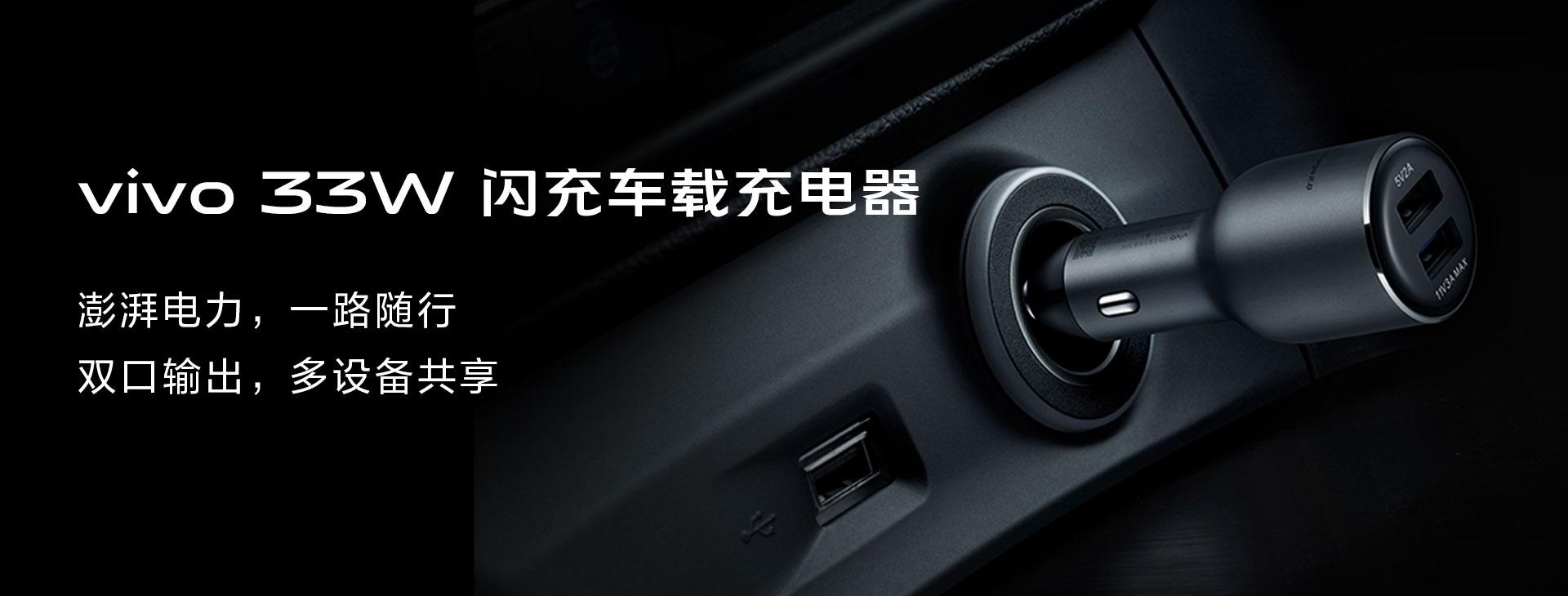 33w 闪充车载充电器_1920×730.jpg