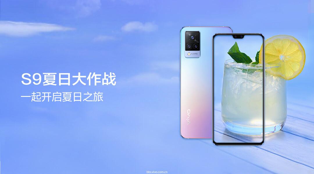 S9夏日大作战-1080x600(无button键).jpg