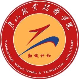 唐山职业技术学院