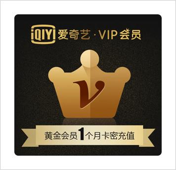 爱奇艺VIP月卡