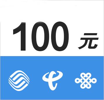 100元话费卡