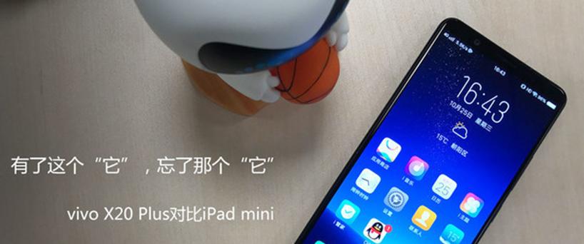 【X20 Plus评测】因为X20 Plus全面屏的存在,你放弃了iPad